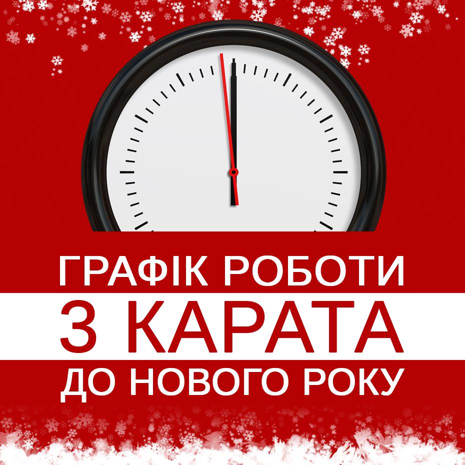 Інтернет магазин 3 Карата працює у новорічні свята!