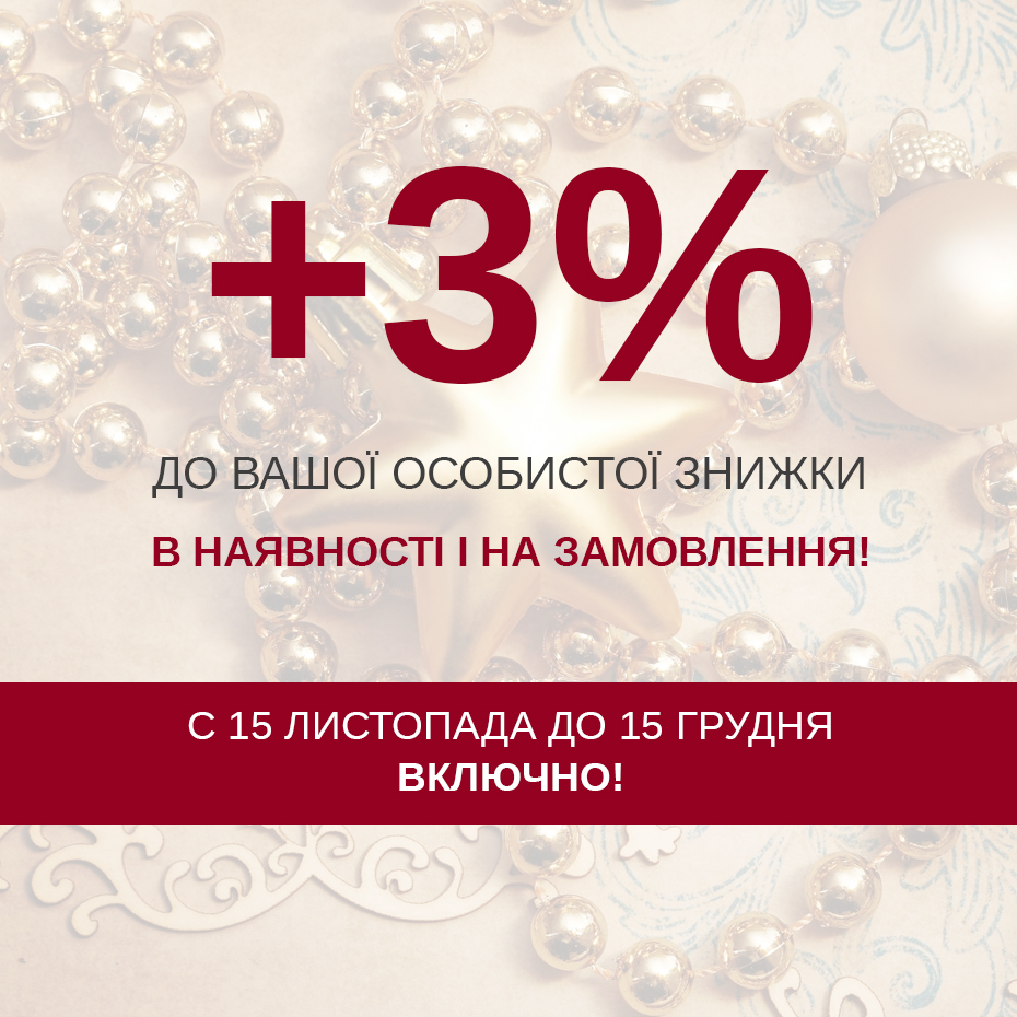 +3% до Вашої особистої знижки