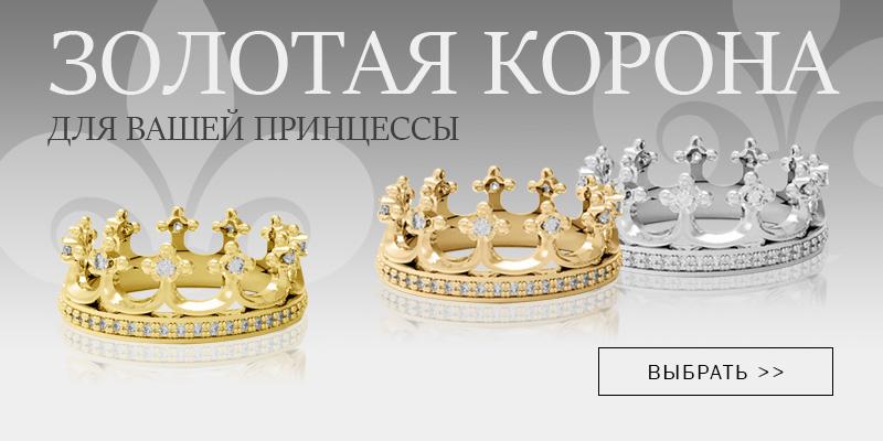 Короны кольца для предложения