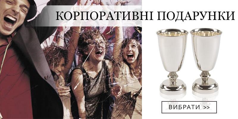 Набір срібних чарок 'Party'