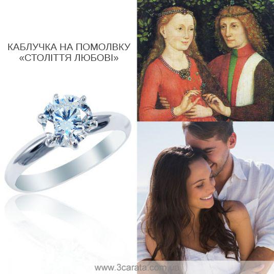 Каблучка на помолвку