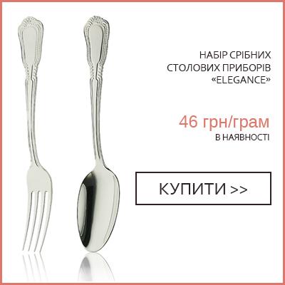 Набір срібних столових приборів 'Elegance'