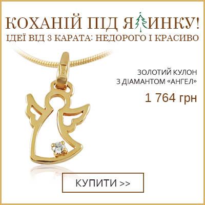 Золотий кулон з діамантом 'Ангел'