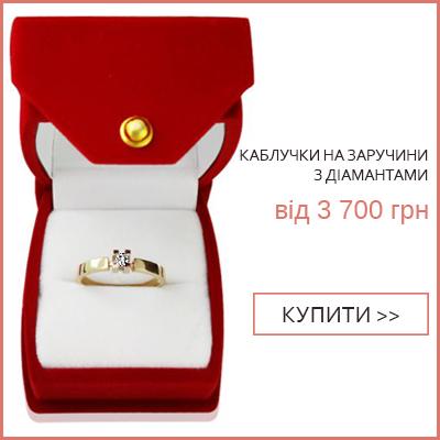 Каблучки на заручини з діамантами