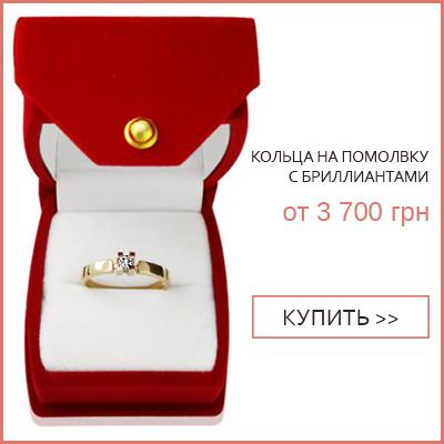 Кольца для помолвки с бриллиантами