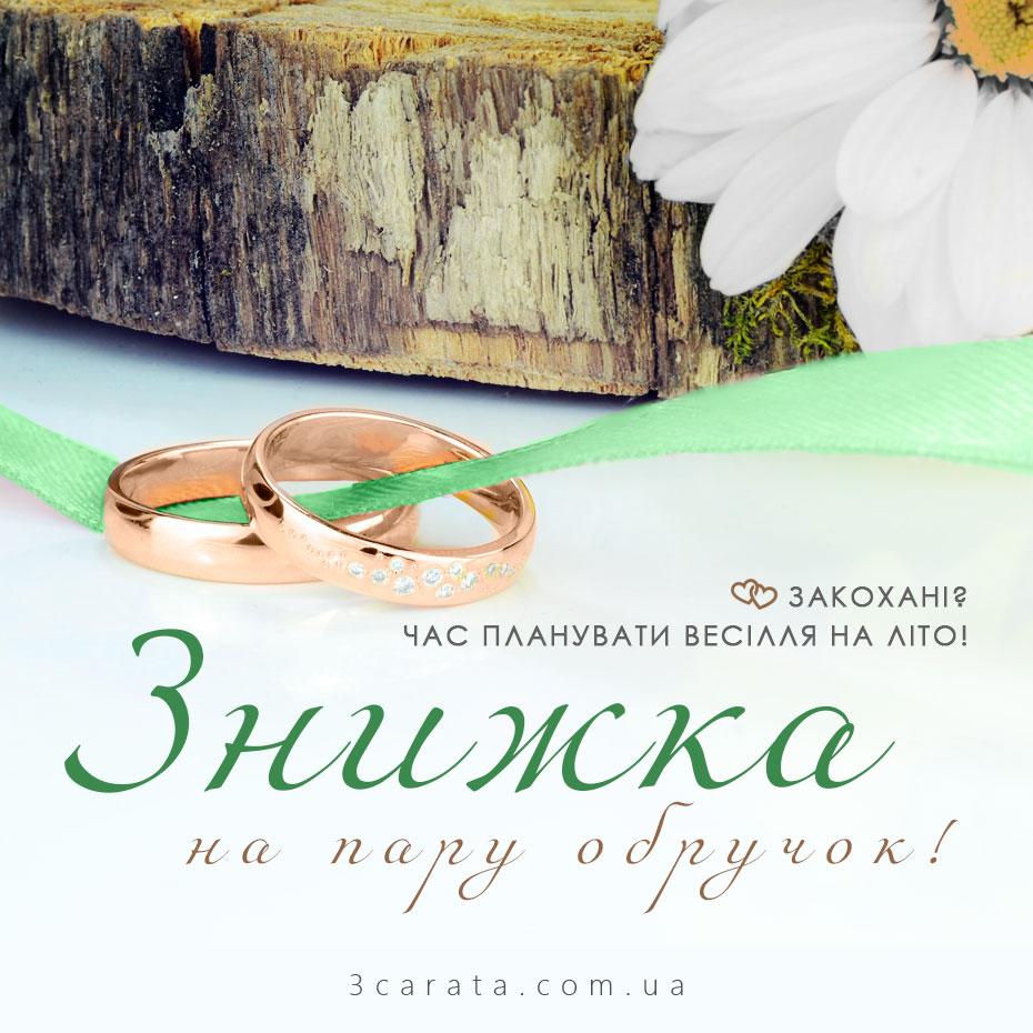 Весільні обручки