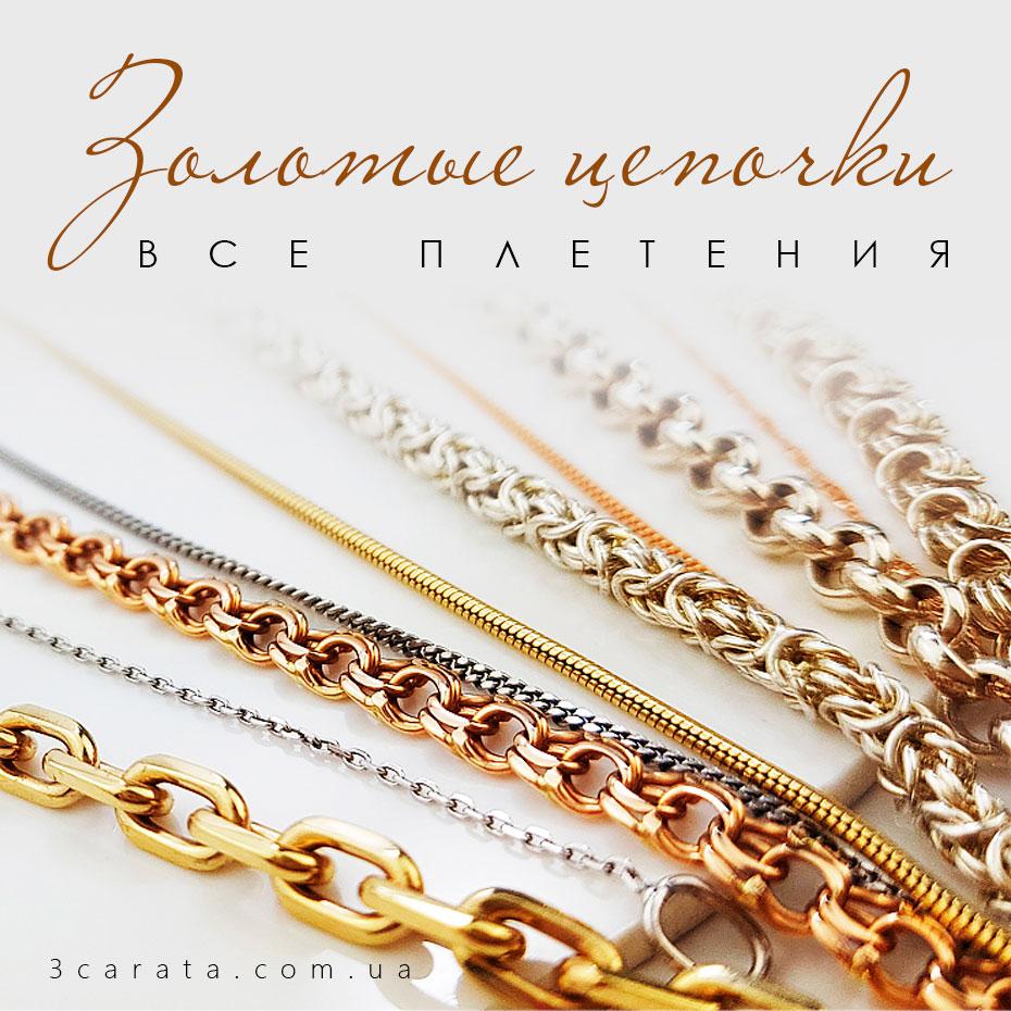 Золотые колье и цепи