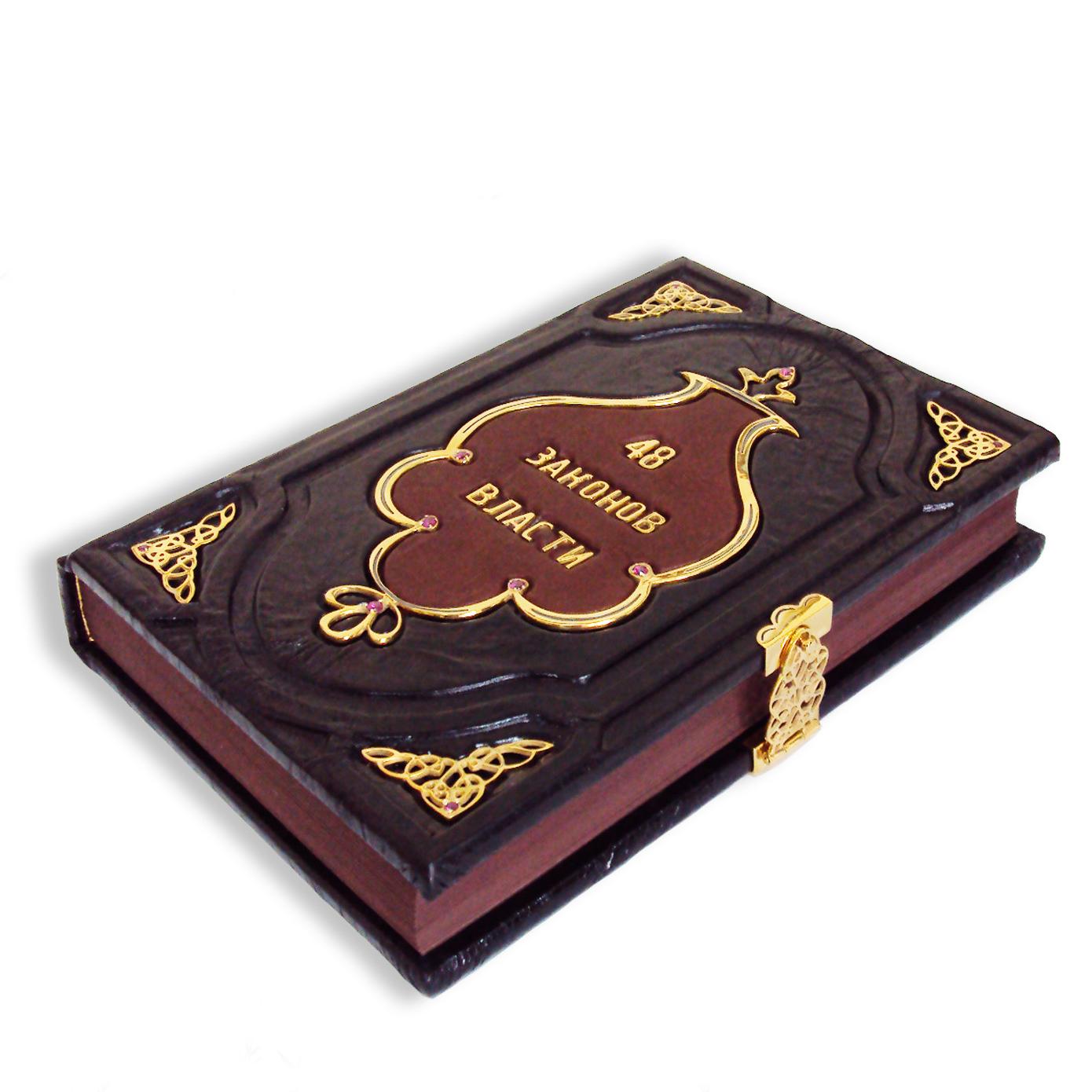 Книга «48 законів влади» у шкіряній палітурці