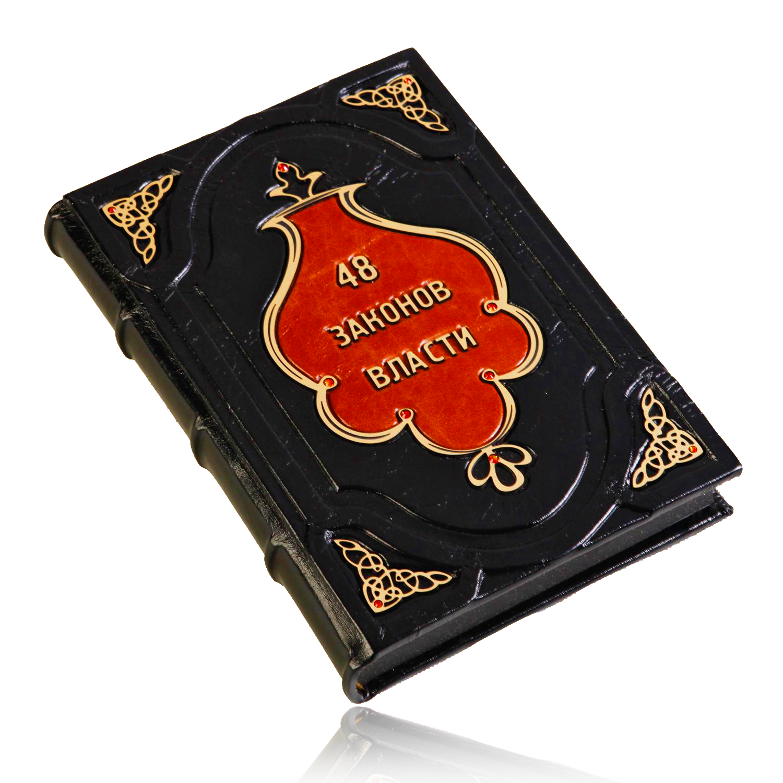 Книга «48 законов власти» (Роберт Грин)