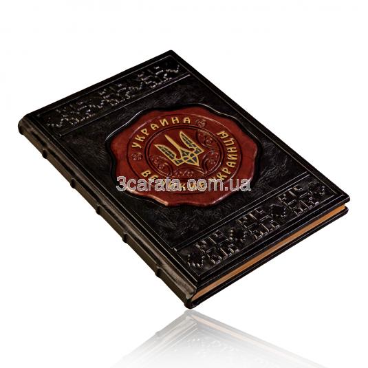 Книга подарункова в шкіряній палітурці «Великі Українці»