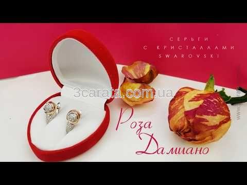 """Сережки з кристалами Сваровські """"Роза Даміано»"""
