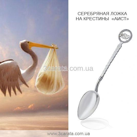 Срібна ложка на хрестини «Лелека»