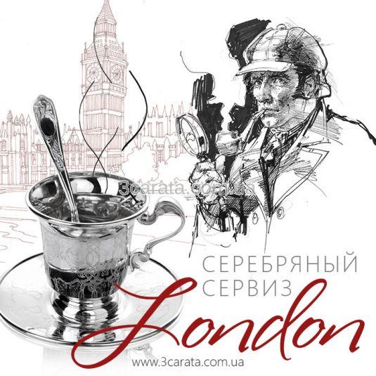 Срібний чайний набір з трьох предметів «Лондон»