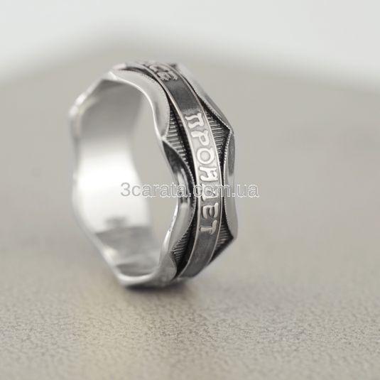 Срібний перстень царя Соломона «Все мине»
