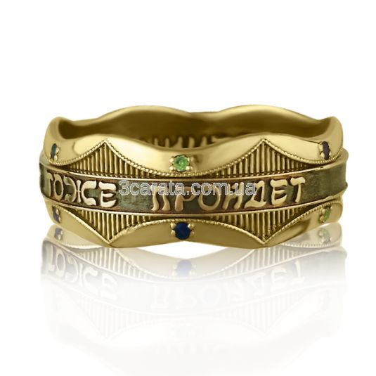 Золотой перстень Соломона «Все пройдет»