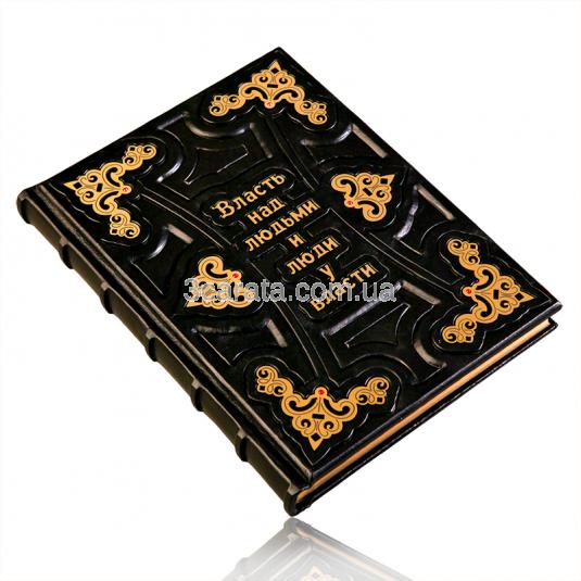 Книга «Власть над людьми и люди у власти»