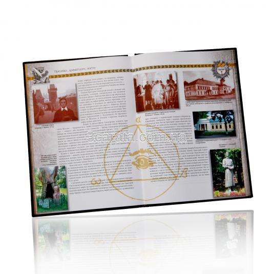 Книга подарочная в кожаном переплете «Великие Украинцы»