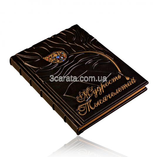 Книга подарочная «Мудрость тысячелетий»