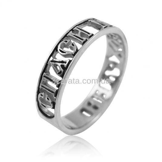 Купить золотое кольцо спаси и сохрани белое золото