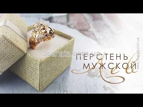 Золотой перстень с рубинами «Золотой лев»