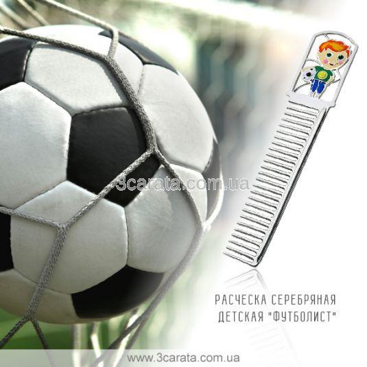 Расческа серебряная детская «Футболист»