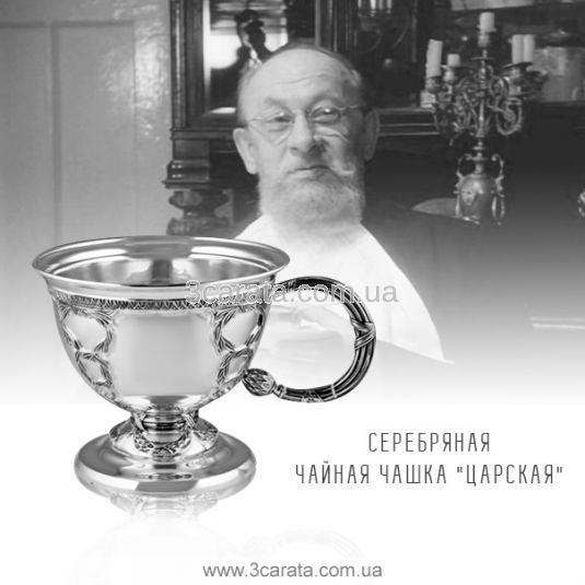 Серебряная чайная чашка «Царская»