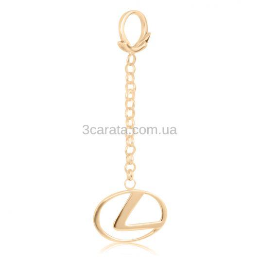 Золотой брелок для ключей «Лексус»