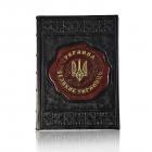 Книга «Великие Украинцы»