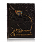 Книга «Мудрість тисячоліть»