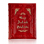 Інкрустована книга «Омар Хайям»