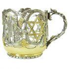 Подстаканник серебряный «Маген Давид»
