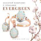 Золотой набор с опалами «Evergreen»