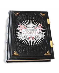 Книга «Енциклопедичний словник» у шкіряній палітурці