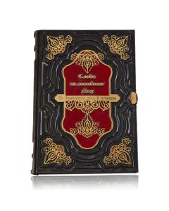 Книга «51 найважливіша мова в історії»