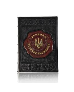 Книга «Великі Українці»