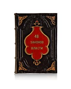 Книга «48 законів влади» (Роберт Грін)