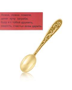 """Золотой сувенир """"Ложка загребушка"""""""