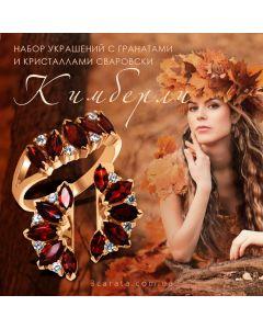 Золотой гарнитур с гранатами и кристаллами Сваровски «Кимберли»