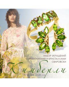 """Золотий гарнітур з хризолитами і кристалами Сваровські """"Кімберлі»"""