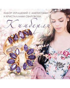 """Золотий гарнітур з аметистами і кристалами Сваровські """"Кімберлі»"""