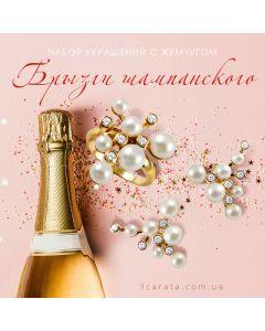 Золотой набор с жемчугом «Брызги шампанского»