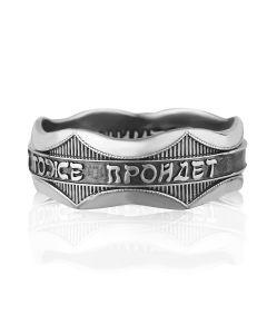Серебряное кольцо царя Соломона «Все пройдет»