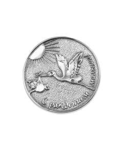Срібна медаль на народження дитини «Наш малюк»