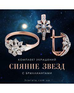 Золотой гарнитур с бриллиантами «Сияние звезд»