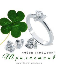Золотий набір з діамантами «Трилисник»