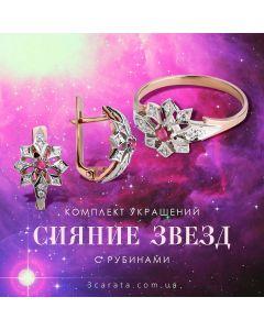 Золотой гарнитур с рубинами «Сияние звезд»