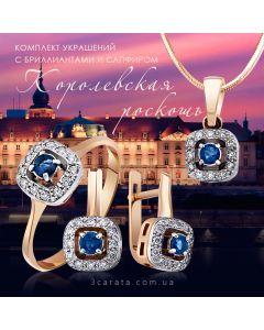 Золотой комплект с сапфирами и бриллиантами «Королевская роскошь»