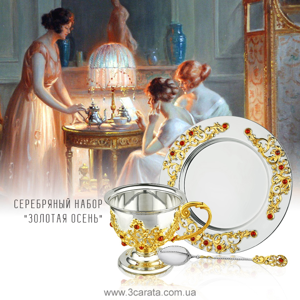 Срібна чашка «Золота осінь»