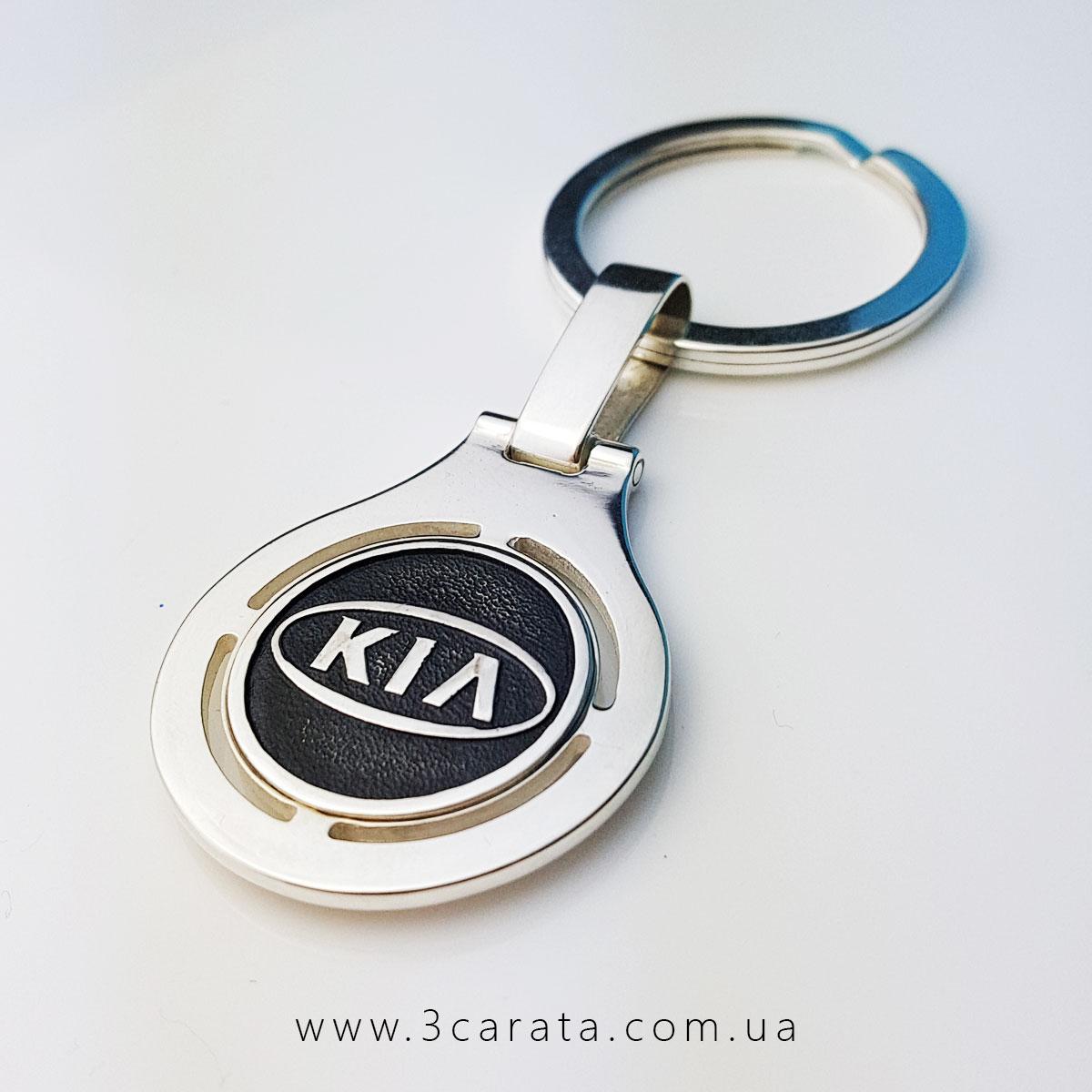 Срібний брелок для ключів машини «КИА»