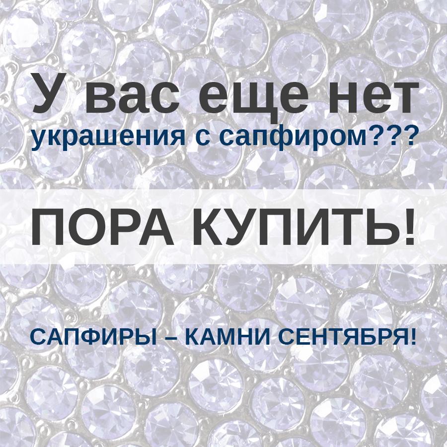 Скидки на САПФИРЫ!